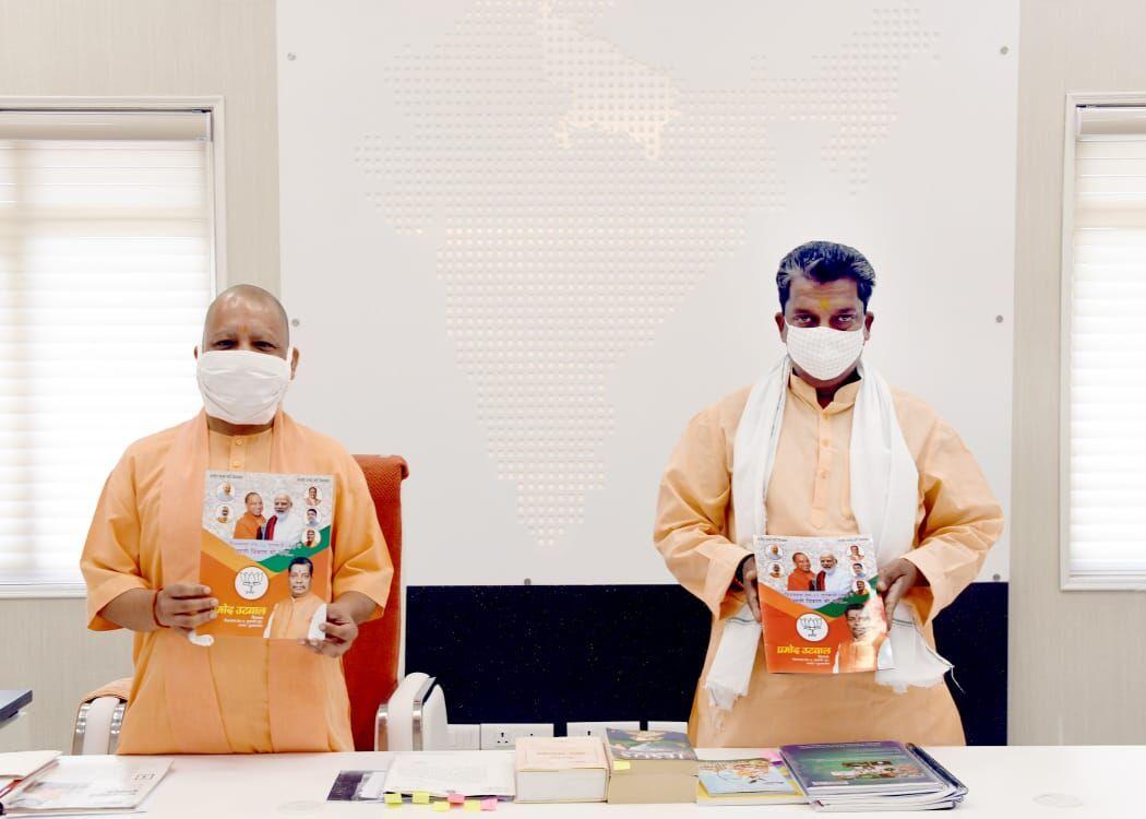 विधायक प्रमोद उटवाल ने लिखी विकास गाथा, सीएम योगी ने किया स्मारिका का विमोचन