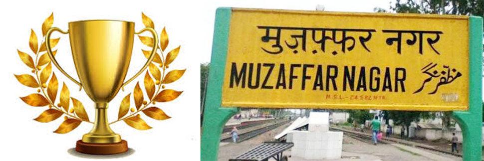 Muzaffarnagar वूमैन हाॅस्पिटल ने बनाया रिकार्ड, यूपी में अव्वल, मिलेंगे 50 लाख रुपये