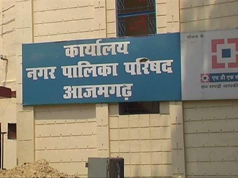 नगर पालिका आजमगढ़ में अधिशासी अधिकारी ने किया लाखों का घोटाला