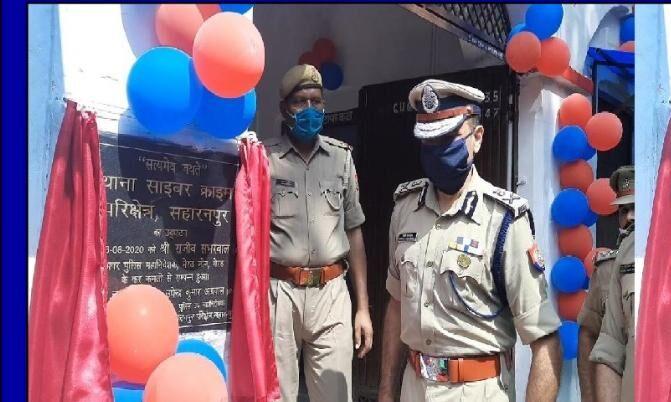 सहारनपुर में खुला तीन जिलों का साइबर क्राइम पुलिस स्टेशन
